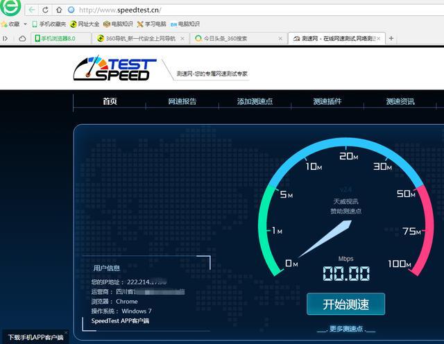 電腦如何測試網速?測網速大全 - 每日頭條