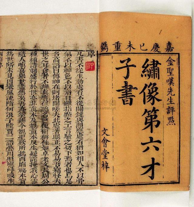提出「六才子書」的金聖嘆,為何因哭廟一案被判處斬首 - 每日頭條