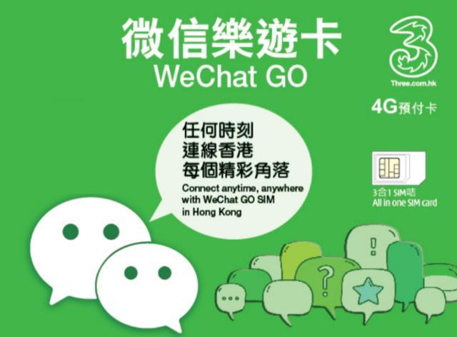 「WeChat GO微信樂游卡」將在香港推出 - 每日頭條