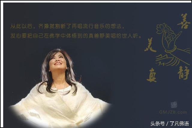 臺灣明星齊豫虔心向佛 因前夫奪女兒撫養權又有外遇 - 每日頭條