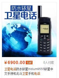 科普:什麼是衛星電話,我們該如何使用? - 每日頭條