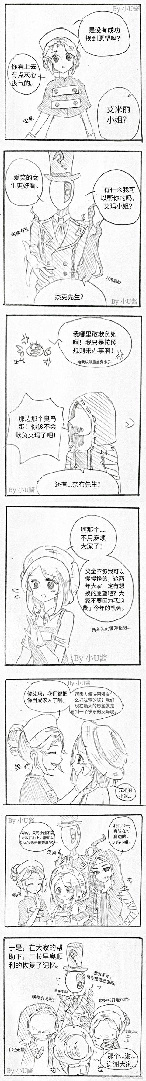 第五人格漫畫:里奧失憶了? - 每日頭條