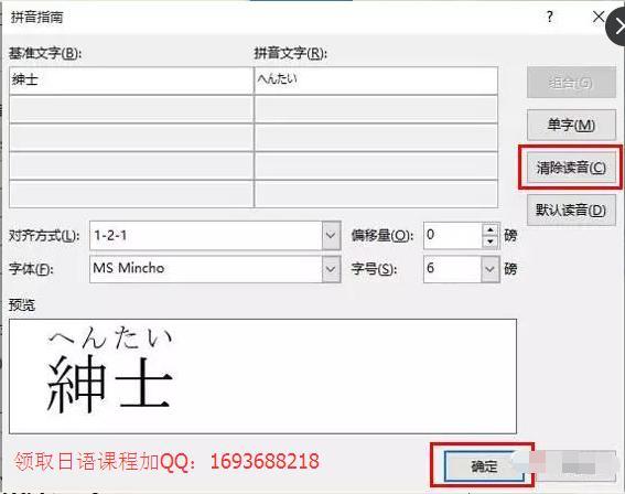 手把手教你!如何給日文漢字加注音 - 每日頭條
