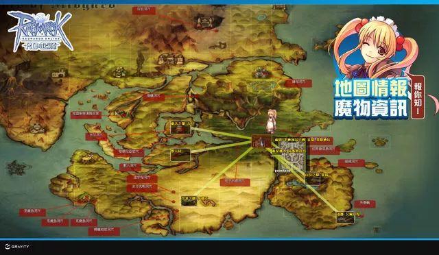 《RO 仙境傳說 Online:起源》公開地圖情報系統 - 每日頭條