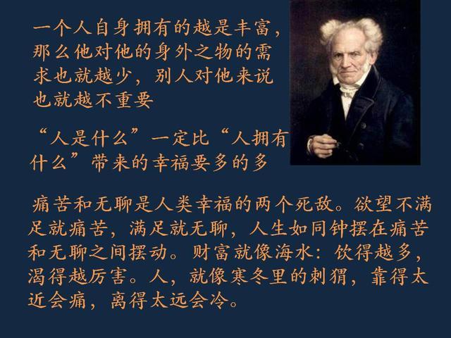 每日名言:叔本華-人生的智慧 - 每日頭條