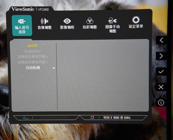 專業又美觀 優派VP2468顯示器測試 - 每日頭條