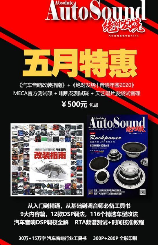 汽車音響改裝行業的百科全書 Absolute AutoSound絕對發燒 - 每日頭條