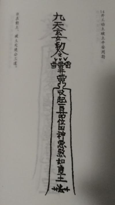 道教符咒:1張「工地開工」儀式符咒,講究超多 漲知識!第六彈 - 每日頭條
