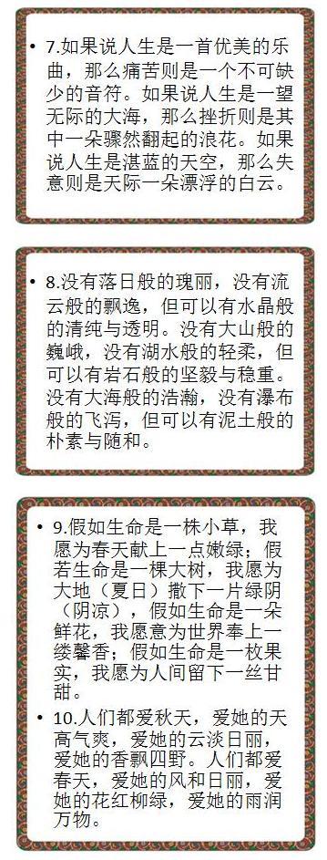 小學資深語文教師:10個經典排比句,每天一練,作文必得滿分! - 每日頭條