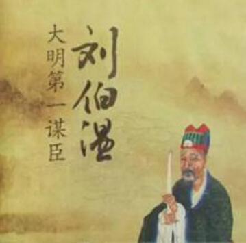 歷史上真實的劉伯溫 劉伯溫是怎麼死的 - 每日頭條