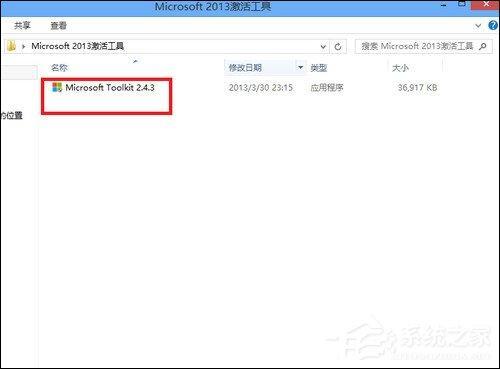 如何使用Office 2013激活工具?Office 2013破解方法介紹 - 每日頭條