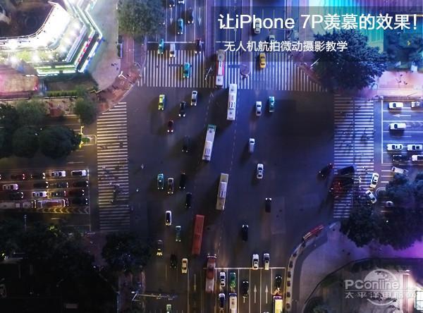 無人機航拍微動攝影教學教程:讓iPhone 7P也羨慕的效果 - 每日頭條