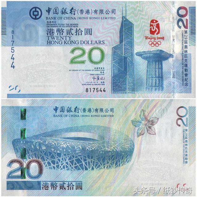 你知道嗎?又有新的紀念鈔要發行,能否增值一要運氣,二要耐心! - 每日頭條