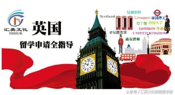 英國留學:英國學生簽證的7大步驟 - 每日頭條