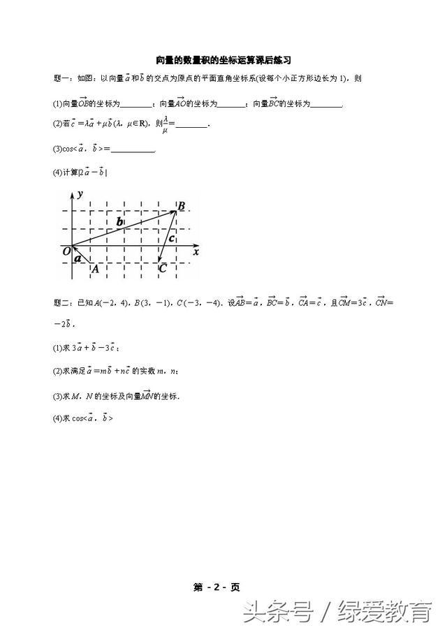 高一的數學:向量的數量積的坐標運算 - 每日頭條