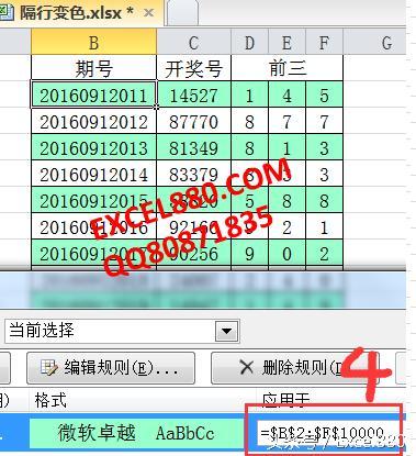 EXCEL表用條件格式隔行顯示不同顏色 - 每日頭條