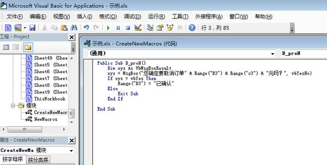 VBA筆記第一章第五節VBA中MsgBox函數詳解 - 每日頭條