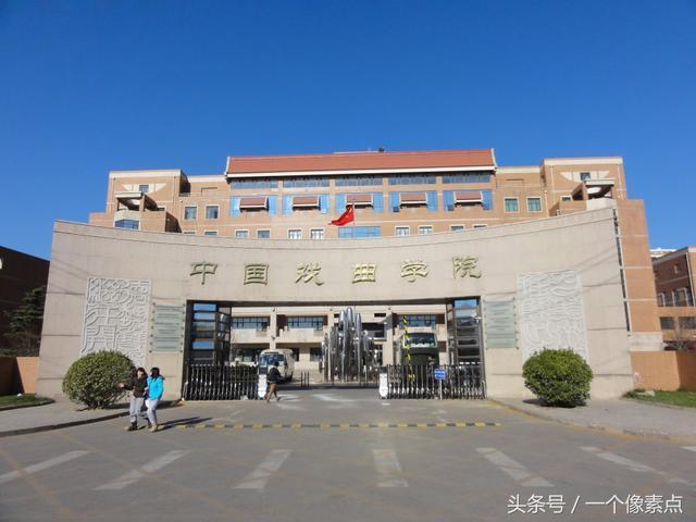 歷史上的今天:1950年1月28日中國戲曲學院在北京成立 - 每日頭條