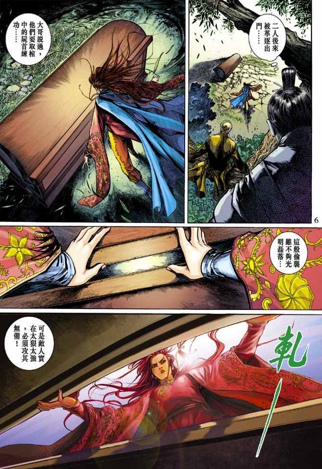 漫畫版射鵰英雄傳第二回 江南七怪大戰黑風雙煞,小郭靖誤殺銅屍 - 每日頭條