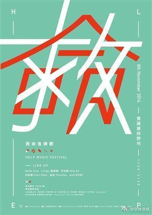 日式字體排版海報設計 - 每日頭條