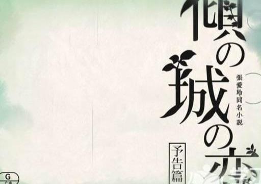 張愛玲:《傾城之戀》中細節里體會到這城市的虛無 - 每日頭條