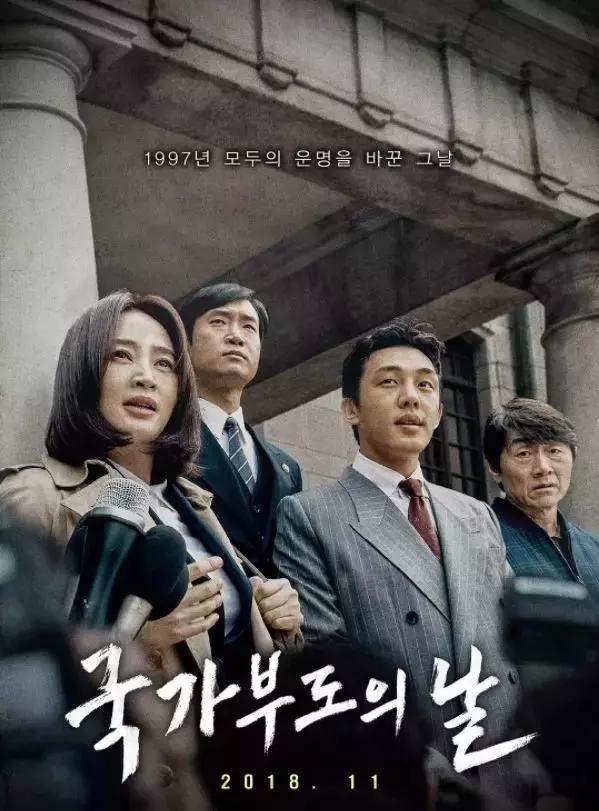 金融電影「小金」評|當韓國面臨破產危機…… - 每日頭條