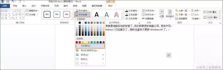 Word文檔文本框透明怎麼設置?文本框如何配置才能無邊框? - 每日頭條