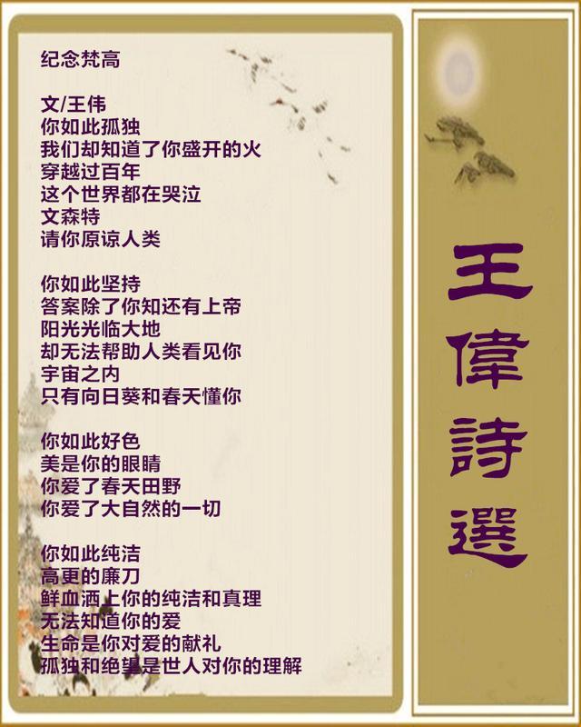 詩人王偉:經典詩選 - 每日頭條