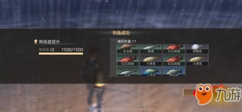 《明日之後》釣魚熟練度怎麼升級 釣魚熟練度有什麼用升級配方 - 每日頭條