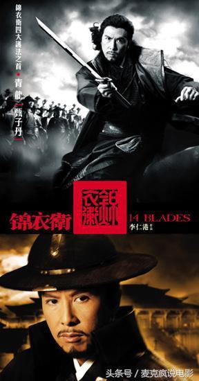 5部錦衣衛電影,甄子丹就有2部,最後一部里的宦官讓人恨得握拳 - 每日頭條