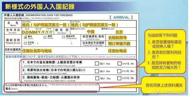去日本旅遊必看!入境卡和海關申報單怎麼填?收藏起來~ - 每日頭條