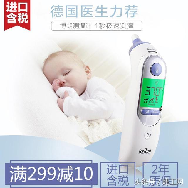 寶寶發燒了。哪種材質的體溫計測量更準確? - 每日頭條