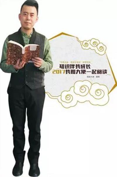 人間至樂是讀書!著名吉林廣播電臺主持人雷鳴與你談「閱讀」 - 每日頭條