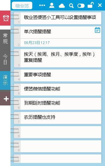 win7系統用的待辦事項定時提醒桌面小工具如何添加? - 每日頭條