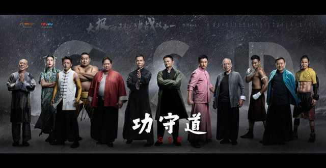 馬雲主演的《功守道》宣傳現場,李連杰發福嚴重顯老態 - 每日頭條
