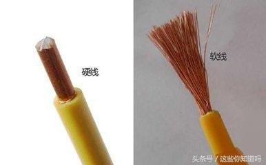 用電小常識(58):相同截面積的軟線和硬線哪個更好? - 每日頭條