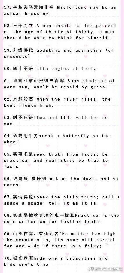 123個和中國成語對應的英文表達。非常有趣 - 每日頭條