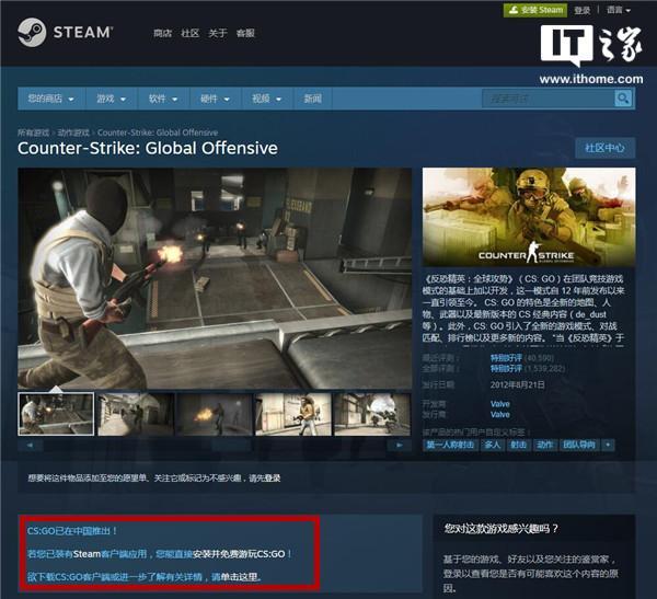 《CS:GO》Steam國區加入免費版下載:安裝就能玩 - 每日頭條
