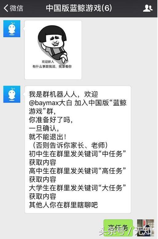 「藍鯨」遊戲發明者入獄。這個遊戲在中國經歷了什麼? - 每日頭條