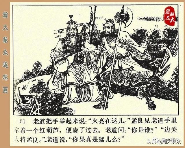 (一)傳統評書連環畫《楊家將》第十五集《大刀王蘭英》劉振源繪 - 每日頭條