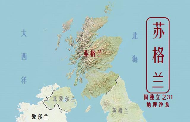 當今世界上正在鬧獨立的地區之三十一:蘇格蘭(英國) - 每日頭條