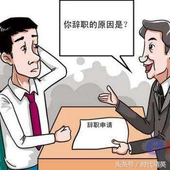 面試被問離職原因是什麼?怎樣回答不僅恰當,還能為面試加分呢? - 每日頭條