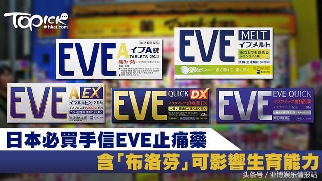 日本必買2018藥妝手信 EVE止痛藥降年青男性生育能力 - 每日頭條