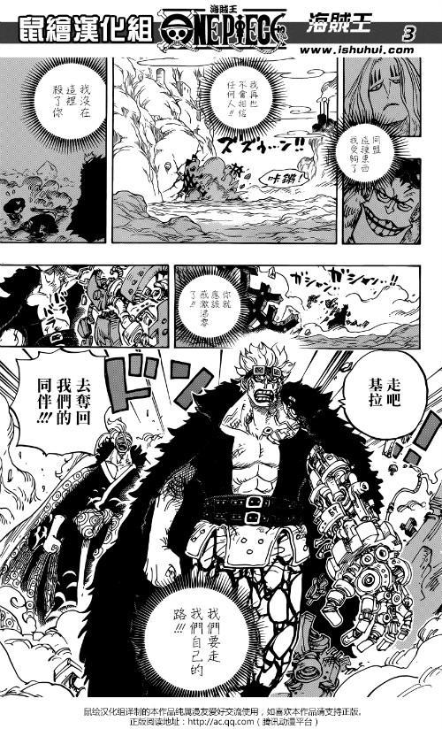海賊王漫畫950話最新情報:基德拒絕路飛的邀請 羅又被抓住!海賊王950話鼠繪情報分析 - 每日頭條