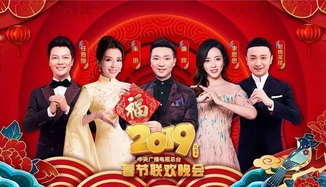 2019總臺春晚:有共鳴,大聯歡! - 每日頭條