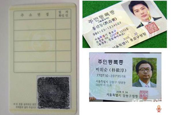 韓國人的身份證上為什麼會有漢字? - 每日頭條