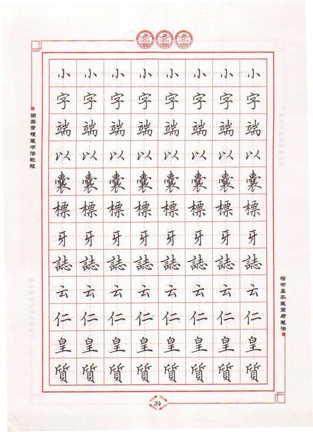 田英章硬筆書法-楷書基本筆畫與筆法,高清精品 - 每日頭條