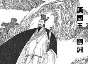 他是匈奴人卻認漢人為祖宗最終又建立了一個漢朝 - 每日頭條