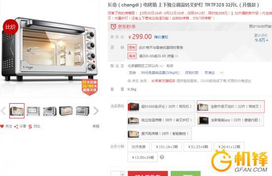 上下管獨立控溫 長帝電烤箱16點搶268元 - 每日頭條