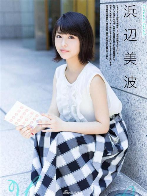 新少男殺手!17歲日本青春女星濱邊美波寫真集大賣 - 每日頭條